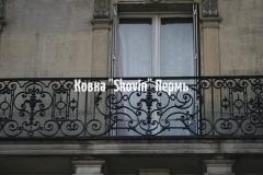 Кованый балкон № 33