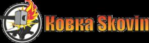 Ковка «Skovin»